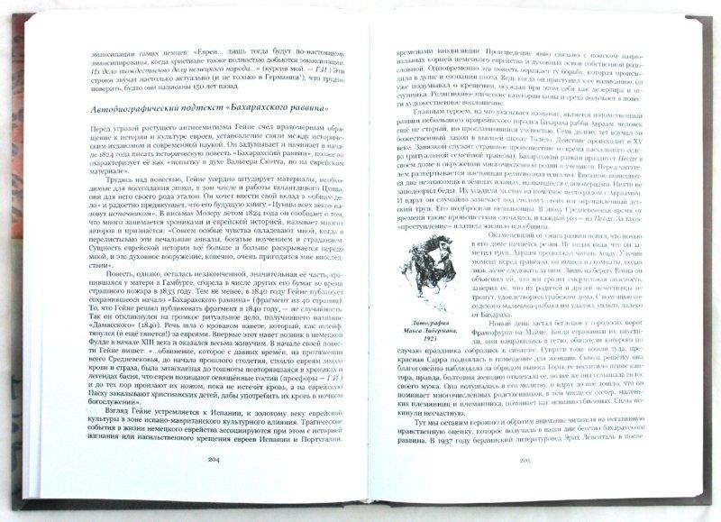 Иллюстрация 1 из 15 для Евреи и немцы в контексте истории и культуры - Грета Ионкис | Лабиринт - книги. Источник: Лабиринт