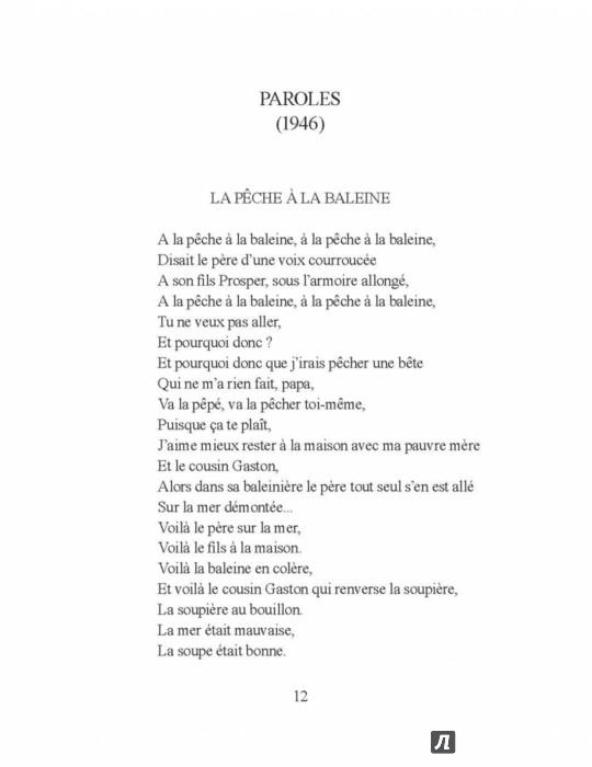 Иллюстрация 1 из 25 для Стихотворения - Жак Превер   Лабиринт - книги. Источник: Лабиринт
