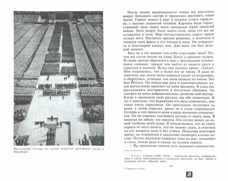 Иллюстрация 1 из 7 для Нацизм и культура. Идеология и культура национал-социализма - Дж. Моссе | Лабиринт - книги. Источник: Лабиринт