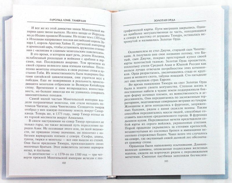 Иллюстрация 1 из 13 для Тамерлан. Правитель и полководец - Гарольд Лэмб | Лабиринт - книги. Источник: Лабиринт