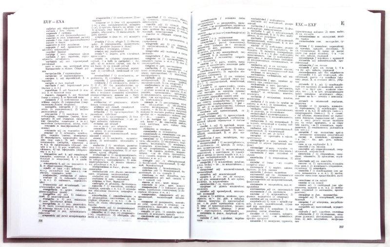 Иллюстрация 1 из 7 для Большой испанско-русский словарь. Более 150 000 слов, словосочетаний и выражений - Загорская, Курчаткина, Нарумов | Лабиринт - книги. Источник: Лабиринт