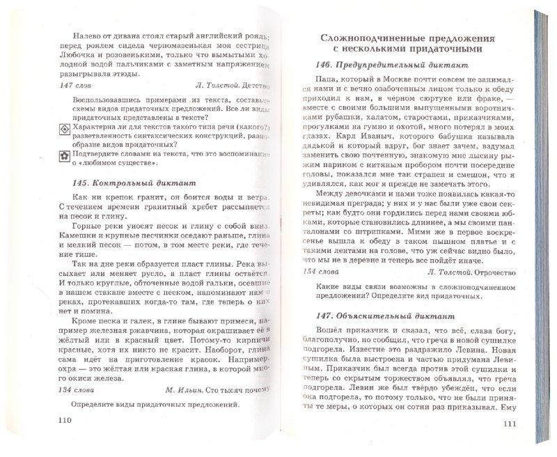 Сборник диктантов по белорусскому языку 5 класс