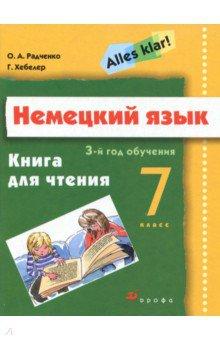 Немецкий язык. Alles Klar! 7 класс. 3-й год обучения. Книга для чтения фото