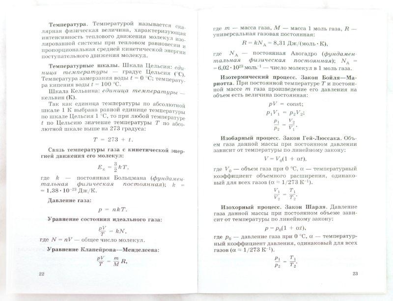 Иллюстрация 1 из 6 для Физика в формулах. 7-11 классы. Справочное пособие - Вадим Ильин   Лабиринт - книги. Источник: Лабиринт