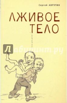 Аврутин Сергей » Лживое тело: стихи для детей