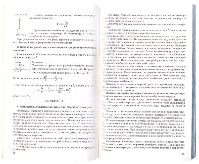 Билеты к экзамену по физике 9 класс перышкин бесплатно