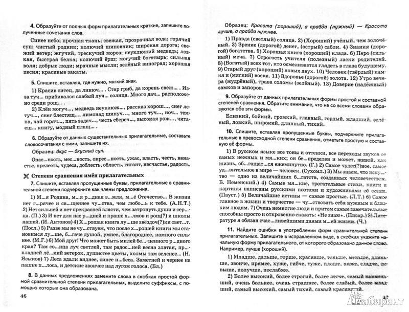 Решебник по русскому солодовникова контрольные и провероные рабоы