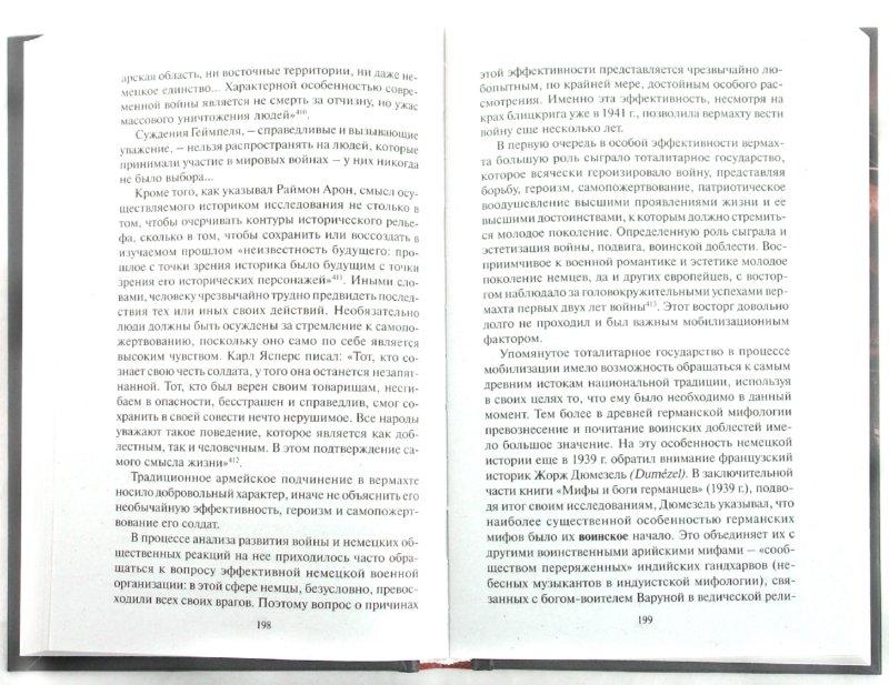 Иллюстрация 1 из 10 для Тайны Третьего Рейха. Гибель вермахта - Олег Пленков | Лабиринт - книги. Источник: Лабиринт