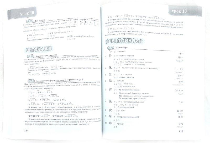 Иллюстрация 1 из 17 для Японский язык для начинающих. Часть 1 - Л. Нечаева | Лабиринт - книги. Источник: Лабиринт