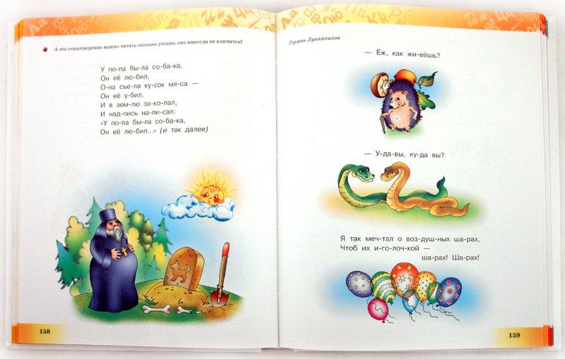Иллюстрация 1 из 17 для Большая энциклопедия по обучению и развитию для самых маленьких - Федин, Федина   Лабиринт - книги. Источник: Лабиринт