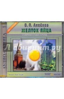 Желток яйца (CDmp3)
