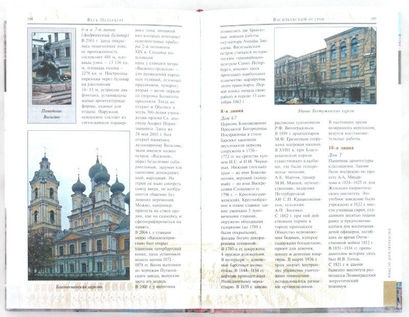 Иллюстрация 1 из 11 для Весь Петербург - Александр Мясников | Лабиринт - книги. Источник: Лабиринт