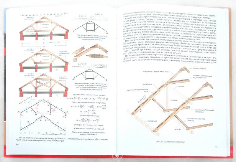 Иллюстрация 1 из 7 для Конструкция крыш. Стропильные системы - А. Савельев | Лабиринт - книги. Источник: Лабиринт