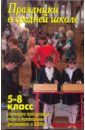 Лещинская В. В. Праздники в средней школе. 5-8 класс в в лещинская большая книга праздников и поздравлений