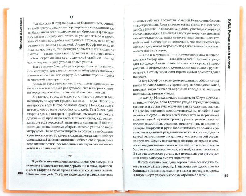 Иллюстрация 1 из 4 для ХУШ. Роман одной недели - Ильдар Абузяров | Лабиринт - книги. Источник: Лабиринт