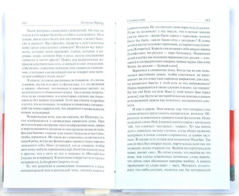Иллюстрация 1 из 12 для Ошибочные действия. Введение в психоанализ - Зигмунд Фрейд | Лабиринт - книги. Источник: Лабиринт