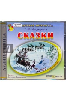 Купить Сказки (CDmp3), Равновесие ИД, Зарубежная литература для детей