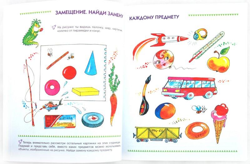 Иллюстрация 1 из 14 для Вижу в небе облака-барашки - Ляпенкова, Ляпенкова | Лабиринт - книги. Источник: Лабиринт