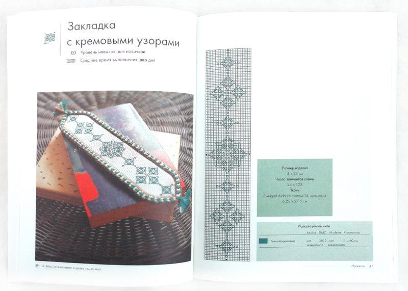 Иллюстрация 1 из 4 для Эксклюзивные поделки с вышивкой - Хелен Холл   Лабиринт - книги. Источник: Лабиринт