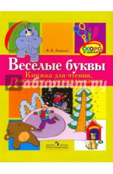 Веселые буквы: книжка для чтения, листания и разглядывания: пособие для детей и их родителей