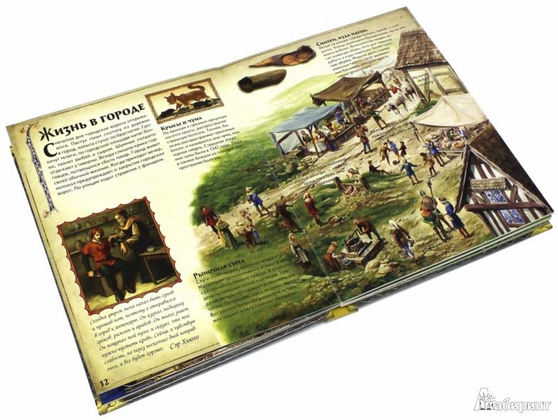 Иллюстрация 1 из 33 для Город рыцарей - Филип Стил | Лабиринт - книги. Источник: Лабиринт