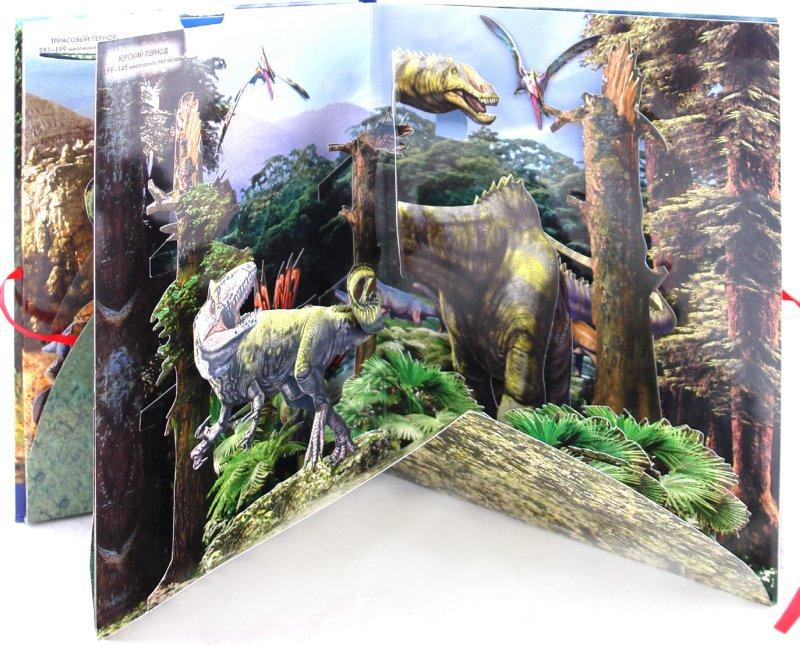 Иллюстрация 1 из 9 для Динозавры, ожившие чудовища | Лабиринт - книги. Источник: Лабиринт