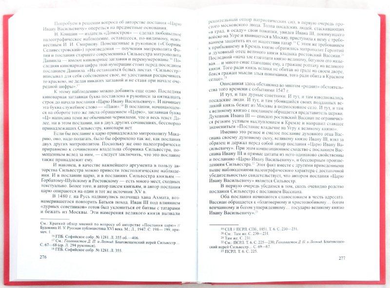 Иллюстрация 1 из 7 для От легенд к фактам. Разыскания и исследования новых источников по истории допетровской Руси - Даниил Альшиц | Лабиринт - книги. Источник: Лабиринт