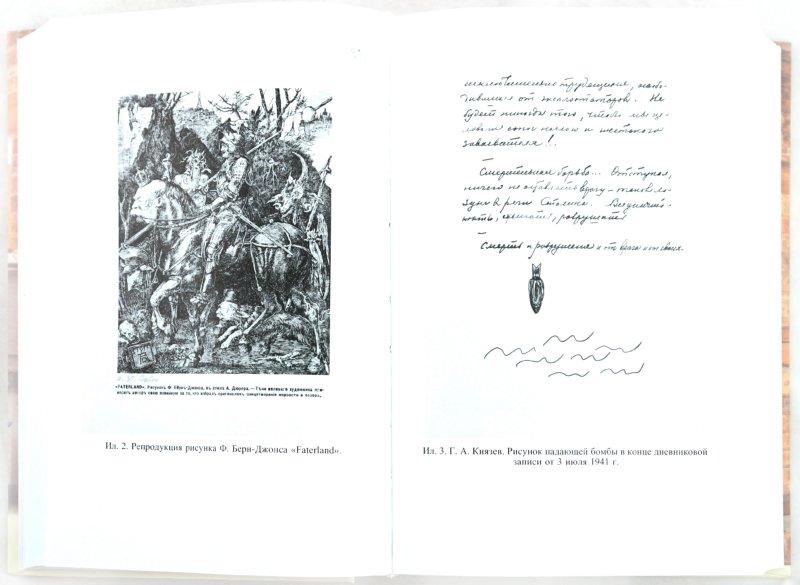 Иллюстрация 1 из 9 для Дни великих испытаний. Дневники 1941-1945 - Георгий Князев | Лабиринт - книги. Источник: Лабиринт