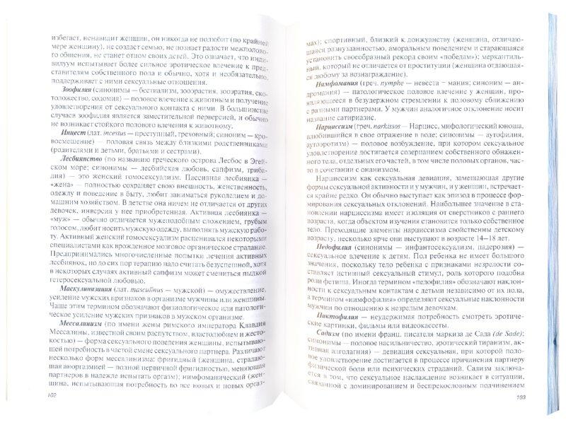 Иллюстрация 1 из 24 для Социальная работа с лицами и группами девиантного поведения - Павленок, Руднева | Лабиринт - книги. Источник: Лабиринт