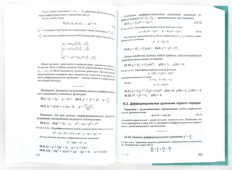 экономистов решебник ермаков высшая математика