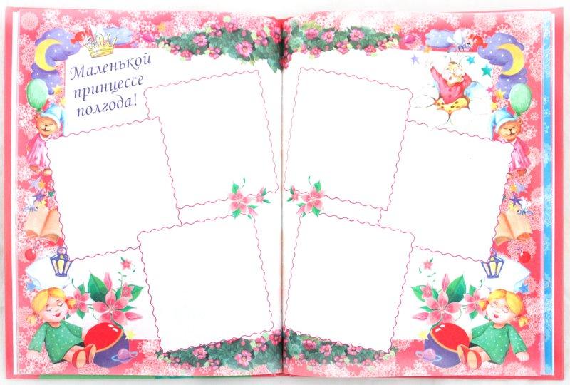 Иллюстрация 1 из 10 для Маленькая принцесса. Дневник первого года жизни - Р. Данкова | Лабиринт - книги. Источник: Лабиринт