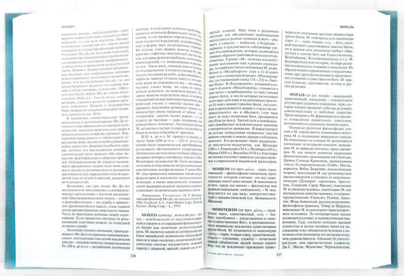 Иллюстрация 1 из 15 для Словарь философских терминов   Лабиринт - книги. Источник: Лабиринт
