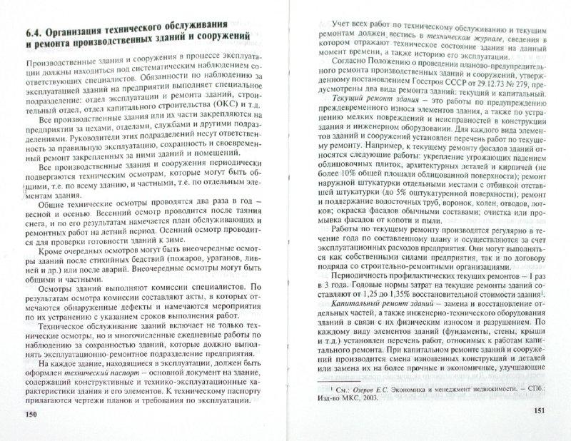 Иллюстрация 1 из 9 для Управление имуществом на предприятии - Анатолий Ковалев   Лабиринт - книги. Источник: Лабиринт