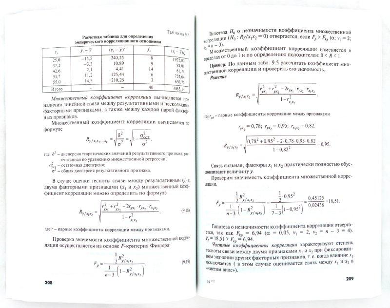 Решебник практикум по статистике шмойлова ответы enterprise.