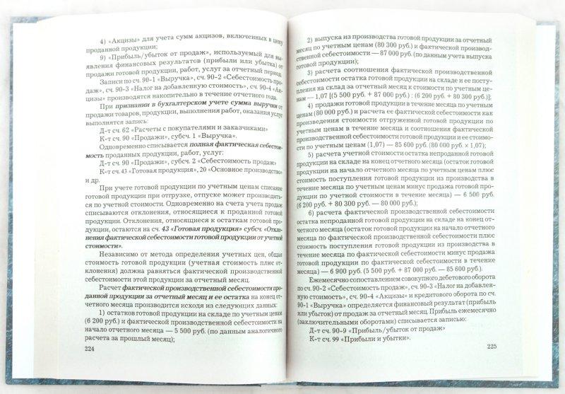 Иллюстрация 1 из 5 для Теория бухгалтерского учета. Учебник - Светлана Поленова   Лабиринт - книги. Источник: Лабиринт