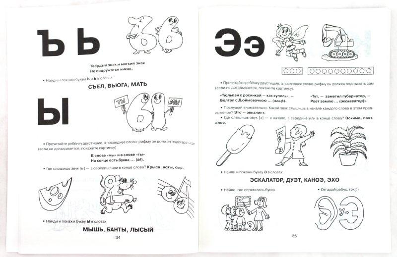 Иллюстрация 1 из 23 для Научите меня читать! ФГОС ДО - Ольга Крупенчук | Лабиринт - книги. Источник: Лабиринт
