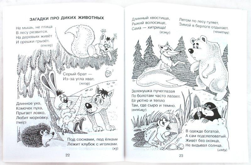 Скороговорки про животных в картинках
