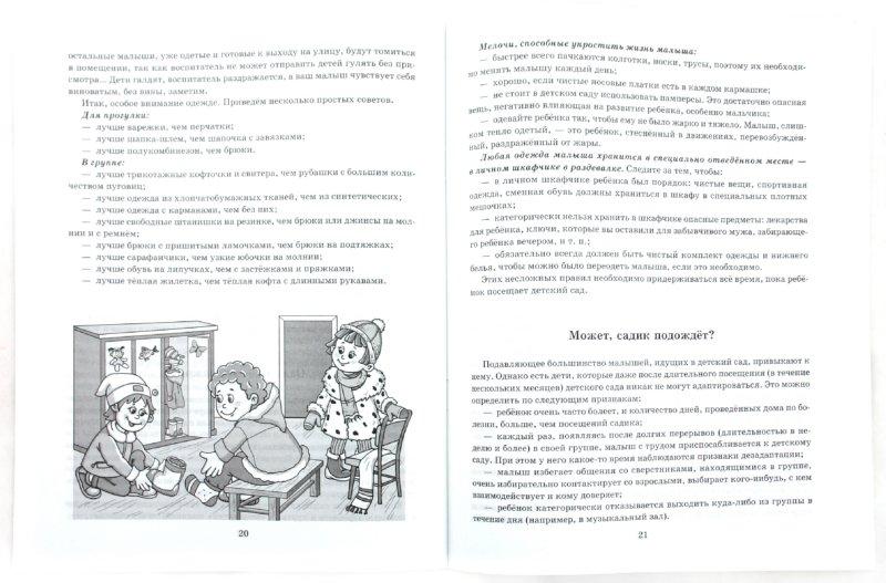 Иллюстрация 1 из 16 для Я иду в детский сад! от 0 до 3 лет - Гатанова, Тунина | Лабиринт - книги. Источник: Лабиринт