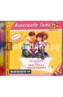 Купить Сказание про Пострела Ивановича (CDmp3), Равновесие ИД, Отечественная литература для детей