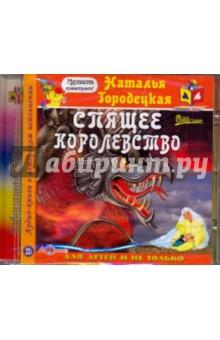 Купить Спящее королевство (CDmp3), Равновесие ИД, Отечественная литература для детей