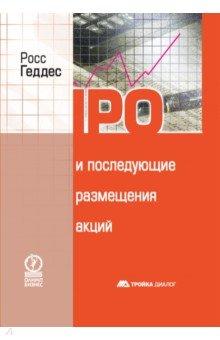 IPO и последующие размещения акций куплю бизнес предложения в томске