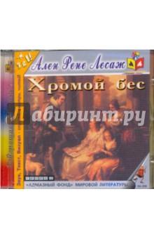 Zakazat.ru: Хромой бес (CDmp3). Лесаж Ален Рене