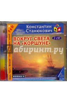 """Вокруг света на """"Коршуне"""" (2CDmp3)"""