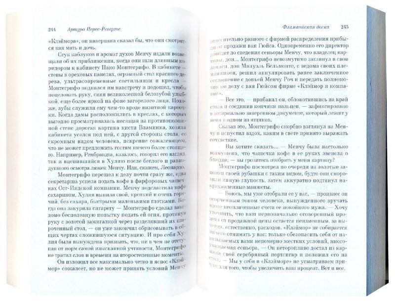 Иллюстрация 1 из 3 для Фламандская доска - Артуро Перес-Реверте | Лабиринт - книги. Источник: Лабиринт