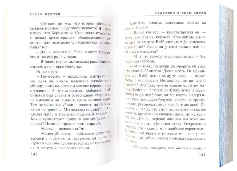Иллюстрация 1 из 5 для Трагедия в трех актах - Агата Кристи | Лабиринт - книги. Источник: Лабиринт