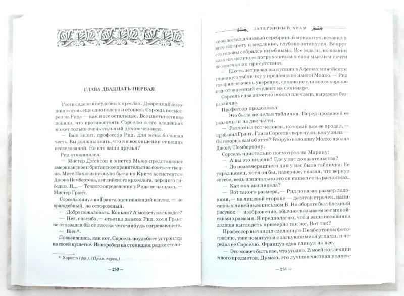 Иллюстрация 1 из 6 для Затерянный храм - Том Харпер | Лабиринт - книги. Источник: Лабиринт