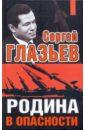 Глазьев Сергей Юрьевич Родина в опасности