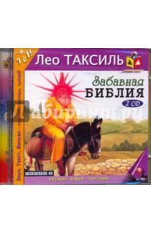 Забавная Библия (2CDmp3)