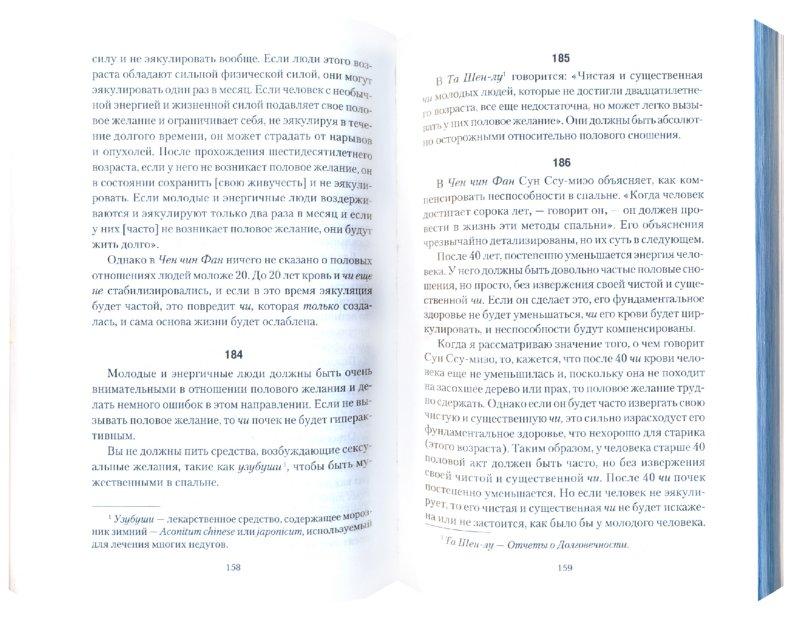 Иллюстрация 1 из 4 для Йоджокун. Уроки жизни самурая - Кэйбэра Экикен | Лабиринт - книги. Источник: Лабиринт