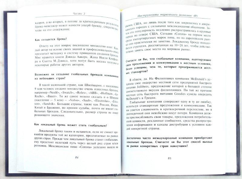 Иллюстрация 1 из 38 для 300 ключевых вопросов маркетинга: отвечает Филип Котлер - Филип Котлер | Лабиринт - книги. Источник: Лабиринт